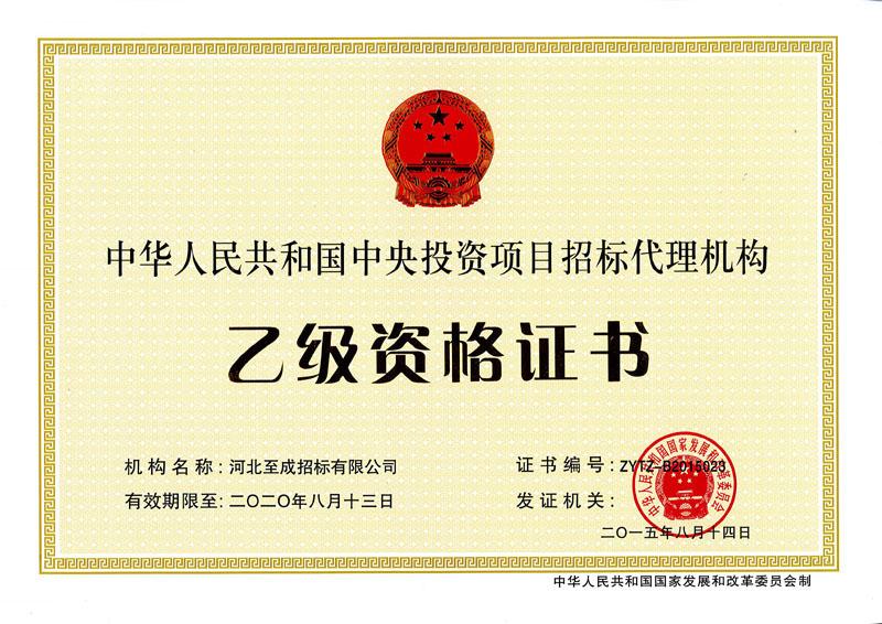 中央投资项目米乐官网下载乙级资质
