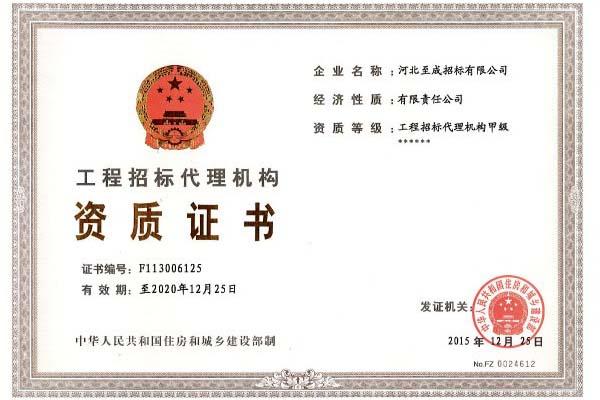 米乐m6官网登录米乐官网下载代理机构甲级资质