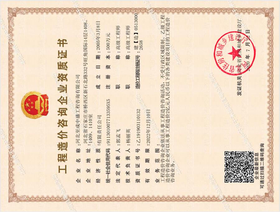 米乐m6官网登录造价乙级资质证书